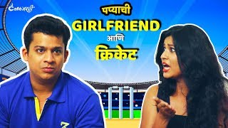 When You Watch Cricket With Your Girlfriend | CafeMarathi