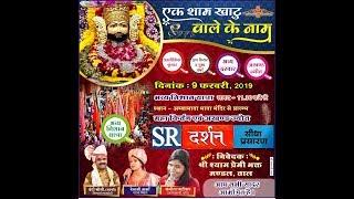 Shyam Maha Kirtan || 2019 || Latest || tal madhyapradesh  ||