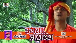 #Bhojpuri #Bolbam #Video_Song - उगना महादेव - Ugna Mahadev - Shanakar Bihari - Bhojpuri Kanwar Geet