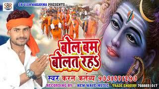 Bhojpuri Bol Bam SOng - बोलबम बोलत रहs - Karan Kartavy - Bol Bam Bolat Raha - Bhojpuri Songs 2018