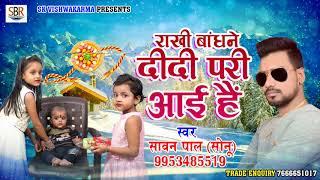 #2018_Raksha_Bandhan - राखी बांधने दीदी परी आई है - #Sawan_Pal_Sonu - New Rakhi Songs