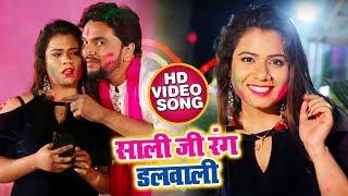#Video Song - साली जी रंग डलवाली - Saali Ji Rang Dalwali - Gunjan Singh - Bhojpuri Holi Songs 2019