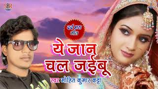 Super Hit Sad Songs - Ye Jaan Chal Jaibu - Mohit Kumar Katta - Bhojpuri Sad Songs 2018