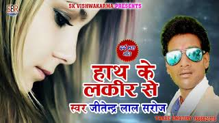 Sad Songs 2018 - Hath Ke Lakeer Se - Jitendra Lal Saroj - New Bhojpuri Sad Songs