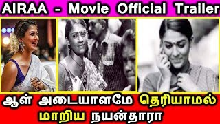 நயன்தாராவா இது AIRAA Movie Official trailer|Nayanthara|AIRAA Movie trailer review