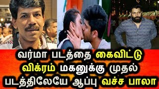 விக்ரம் மகனால் படத்தை விட்டு விலகிய இயக்குனர் பாலா Varma Movie cancel Director Bala Statement
