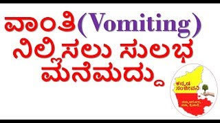 How to Stop Vomiting in Kannada | Home Remedies for Vomiting | Kannada Sanjeevani