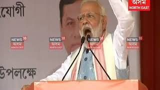 Modi on CAB // নাগৰিকত্ব সংশোধনী বিধেয়ক কেৱল অসম বা উত্তৰ–পূবৰ বাবে নহয়। চাংসাৰিৰ সভাত মন্তব্য |