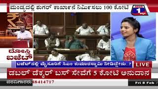 'ದೋಸ್ತಿ' ಬಜೆಟ್('Dosti' budget) News 1 Kannada Discussion Part 02
