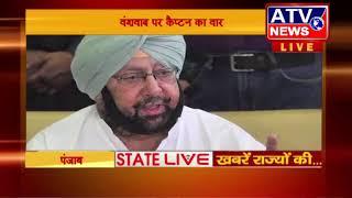 आज का बुलेटिन # ATV NEWS CHANNEL (24x7 हिंदी न्यूज़ चैनल)
