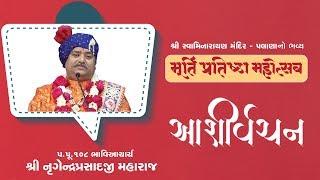 Aashirvachan    Pujya Lalji Maharaj    Murti Pratishtha Mahotsav Palana    2019