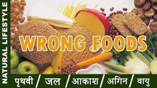 इस दुनिया में 5 प्रकार का खाना बिलकुल मत खोओ, नहीं तो बीमारी आने से कोई नहीं रोक सकता