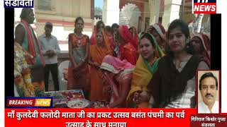 माँ कुलदेवी फलौदी माताजी का प्रकट उत्सव बसन्त पंचमी का पर्व उत्साह के साथ मनाया