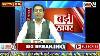 बड़नगर में मध्यप्रदेश शासन में लोक निर्माण मंत्री सज्जन सिंह वर्मा ने किया भूमिपूजन