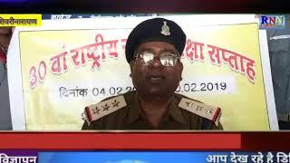 जांजगीर चाम्पा/शिवरीनारायण/थाना प्रभारियों के निर्देश से यातायात सड़क सुरक्षा सप्ताह मनाया गया।