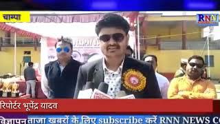 जांजगीर चाम्पा जिले में पहली बार राज्य स्तरीय रगबी हसदेव प्रतियोगिता का आयोजन रखा गया है