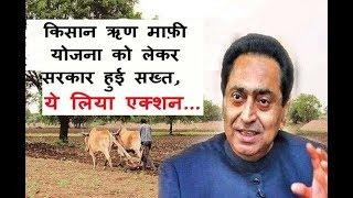 आचार संहिता लगने से पहले प्रदेश के 25 लाख किसानों को सौगात देगी कमलनाथ सरकार | Kamal Nath की ख़बर