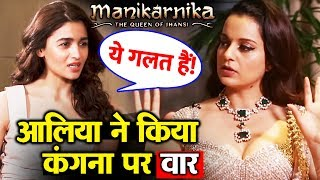 Alia Bhatt Shocking Reaction On Kangana Ranaut's PUPPET Comment | Manikarnika Controversy