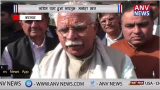 कांग्रेस चला हुआ कारतूस- मनोहर लाल  || ANV NEWS HARYANA