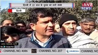 दिल्ली में 22 साल के युवक को मारी गोली    ANV NEWS NATIONAL
