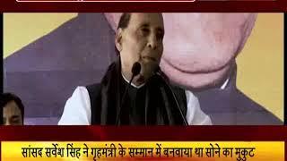 गृहमंत्री राजनाथ सिंह ने पेश की मिसाल