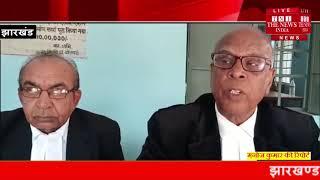 Jharkhand ] बोकारो में बार एसोसिएशन अधिवक्ताओं के लिए कोई बजट नहीं, अधिवक्ता संघ में आक्रोश व्याप्त