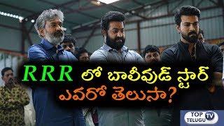 Rama Ravana Rajyam Update | Bollywood Actor Akshay Kumar To Act In RRR | NTR Ram Charan Rajamauli