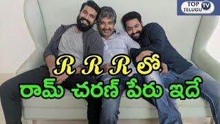 Ram Charan Character Name Leaked From Rama Ravana Rajyam   Ram Charan As Ramaraju IN RRR Moive