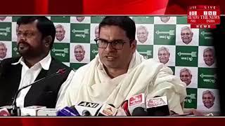 [ Bihar ] जेडीयू नेता प्रशांत किशोर आज मीडिया से मुखातिब हुए और उन्होंने कई मुद्दों पर खुलकर बात की