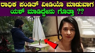 Radhika Pandit Latest Video and Fans Reaction | Yash | Radhika Pandit