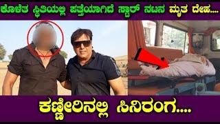 Kannada News - ಕೊಳೆತ ಸ್ಥಿತಿಯಲ್ಲಿ ಪತ್ತೆಯಾಗಿದೆ ಸ್ಟಾರ್ ನಟನ ಮೃತ ದೇಹ ಕಣ್ಣೀರಿನಲ್ಲಿ ಸಿನಿರಂಗ