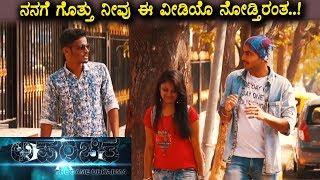 a kannada movie 2019 Watch APARICHITHA THE GAME OF KARMA Kannada Movie 2019