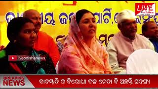 Speed News :: 12 Feb 2019 || SPEED NEWS LIVE ODISHA