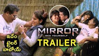 Mirror Movie Trailer - 2019 Telugu Movie Trailers - Srinath - Haritha - Sai Kumar Akema