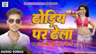 Bhojpuri Video Song - उठे दरदिया कमर में