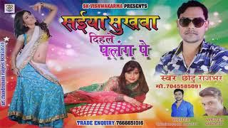 Chhotu Rajbhar - सईया सुखवा दिहाले पलंग पे - Saiya Sukhwa Dihale Palang Pe - New Bhojpuri Songs 2018