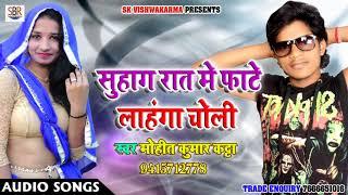 "सुहाग रात में फाटे लहंगा चोली - Mohit Kumar ""Katta"" - Suhag Rat Me Fate Lahnga - Bhojpuri Song 2018"