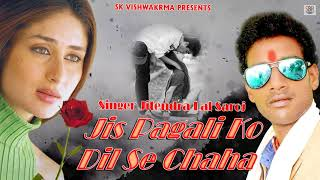 New Hindi Sad Songs - Jis Pagali Ko Dil Se Chaha - Jitendra Lal Saroj