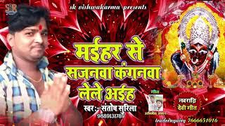 Maihar Se Sajnwa Kagnwa Lele Aiha - Santos Surila - Bhojpuri Hit Devi Geet 2018