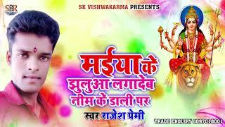 Rajesh Premi Super Hit Devi Geet - Maiya Ke Jhulua Lagadeb Neem Ke Dali Par - Hit Devi Geet 2018