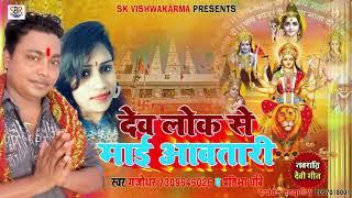 Gajodhar - देव लोक से माई आवतारी - Dev Lok Se Mai Aavatari - New Bhojpuri Devi Geet 2018