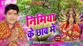 निमिया के छाव मे - Nimiya ke Chaw Me - Hariram Hero - New Super Hit Devi Geet 2018