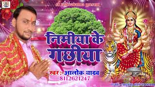निमिया के गछिया - Nimiya ke Gachhiya - Aalok Yadav - New Super Hit Devi Geet 2018