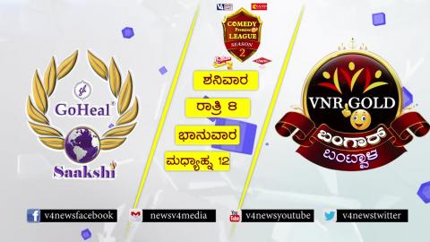 Comedy Premier League Season 2 : VNR BANGAR BANTWAL