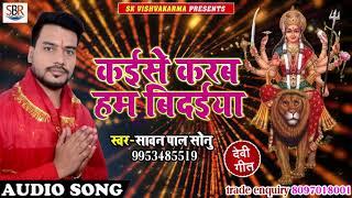 Sawan Pal Sonu - Kaiise Karab Ham Bidaiiya - कईसे करब हम बिदईया - Bhojpuri New Song 2018