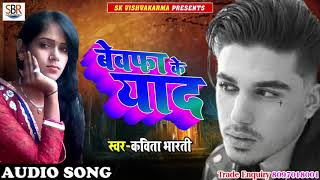 बेवफा के याद - Bewfa ke Yad - Kavita Bharti - Bhojpuri Super Hit Sad Songs 2018
