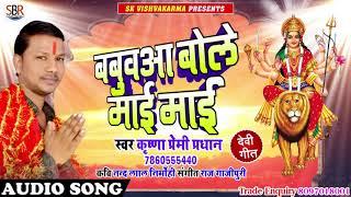 Krishna Premi Pradhan Devi Geet 2018 - Babuvaa Bole Mai Mai - Bhojpuri Devi Geet 2018