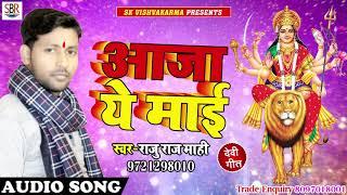 Raju Raj Mahi Devi Geet 2018 - Aaja Ye Mai - आजा ये माई - Bhojpuri Devi Geet 2018
