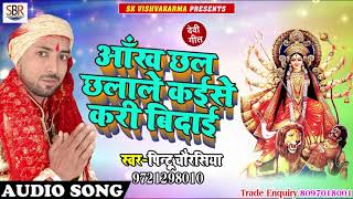 Aakh Chal Chalale Kaiise Kari Bidaii - Pintu Chourasiya - Bhojpuri New Song 2018