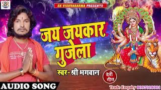 Shree Bhagwan Bhohpuri devi geet - Jay Jaykara Gujela - जय जयकारा गुजेला - Hit Devi Geet 2018
